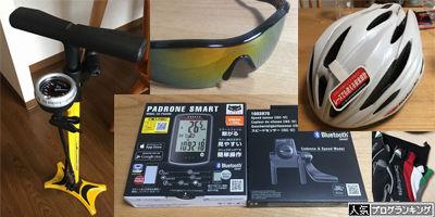 【収支発表】ロードバイク初心者が1ヶ月で購入した自転車用品の総額ハウマッチ!