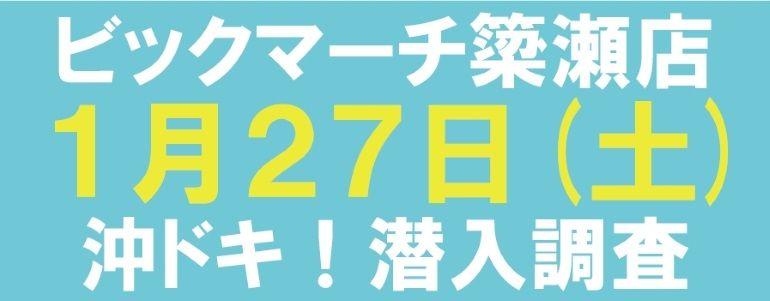 【沖ドキ!潜入調査】1月27日 ビックマーチ簗瀬店