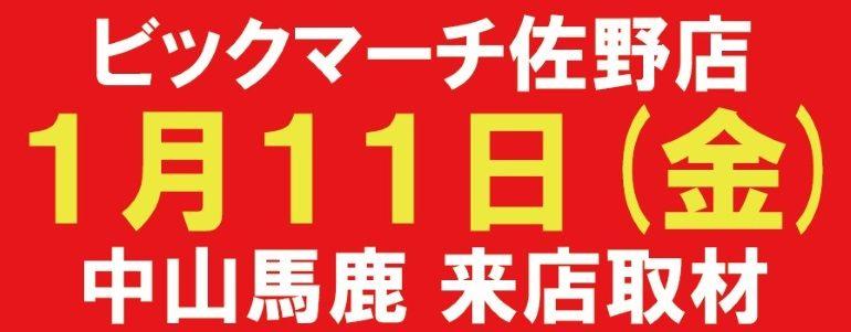 【スロ調✕中山来店  結果報告】1月11日 ビクマ佐野店