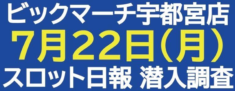 【スロット日報 潜入調査】7月22日 ビクマ宇都宮店