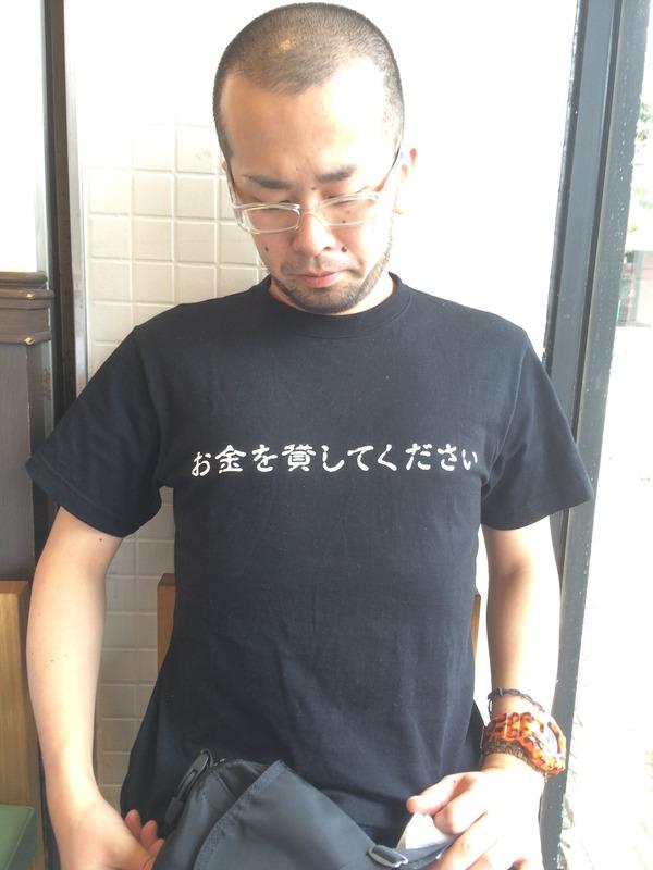 お金を貸してくださいTシャツについて
