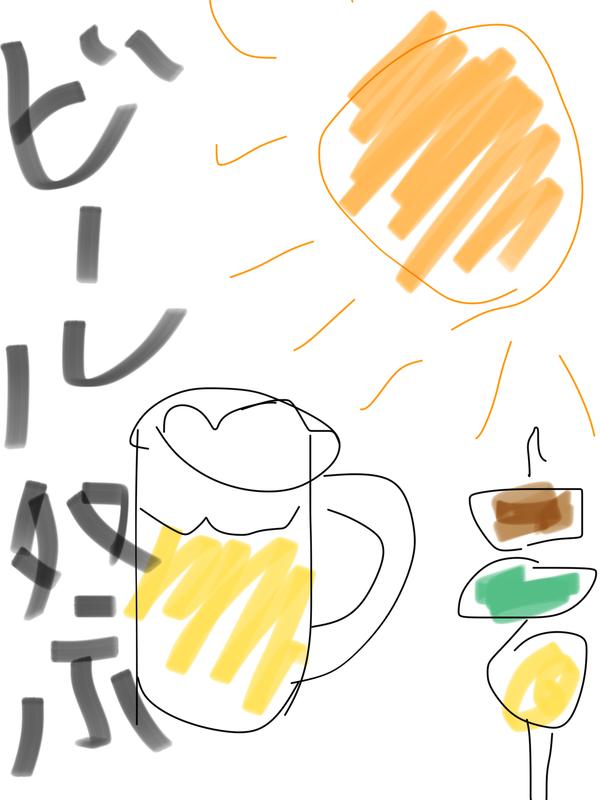 飲者語 #injago vol.5 7/17開催!昼間っからのビール祭(リベンジ)