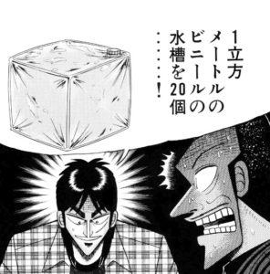 kaiji-14-296x300