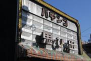 tamashima_2012_0033