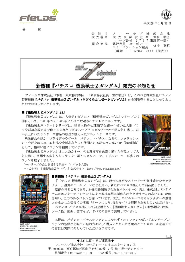 press_20170131b