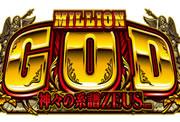 ミリオンゴッド 神々の系譜 ZEUS