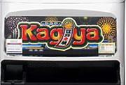 kagiya30