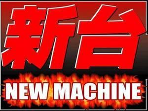 new_machine