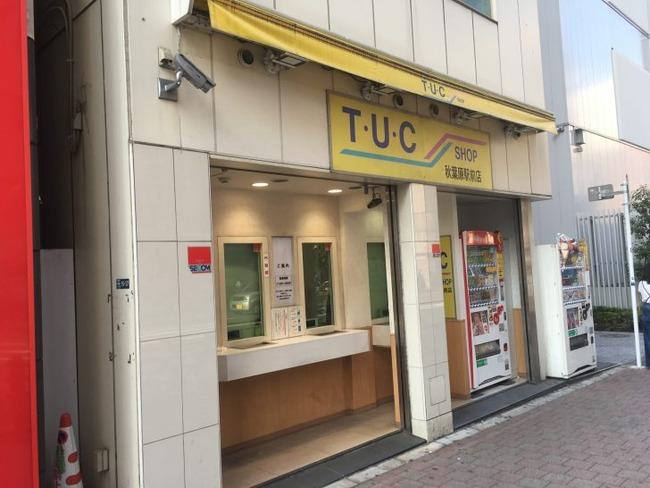 akiba-pachimatome06-728x546
