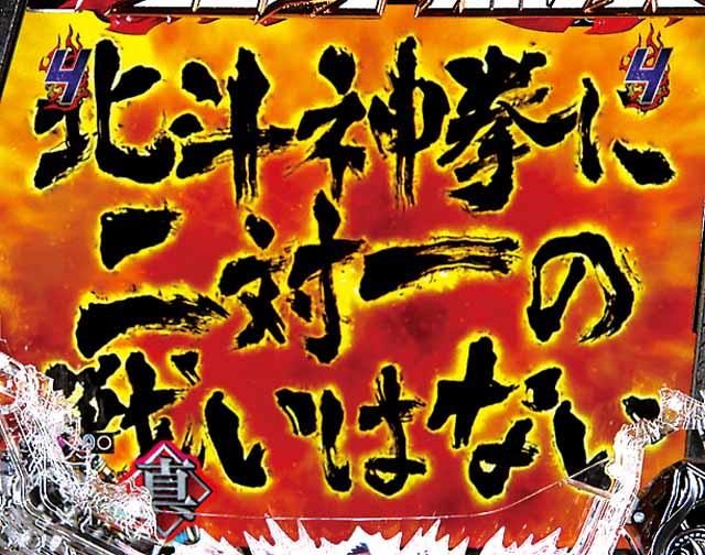 shinhokutomusou_105