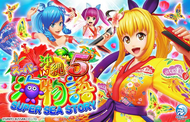 pk_supersea_okinawa5
