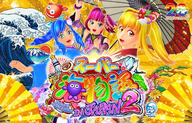 pk_supersea_japan2