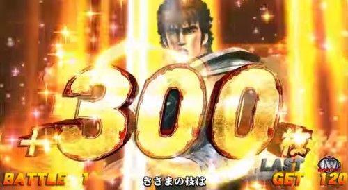 hokutonoken-tomo-300-e1436490133224