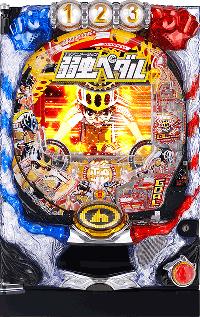 yowamushipedal_pachi200