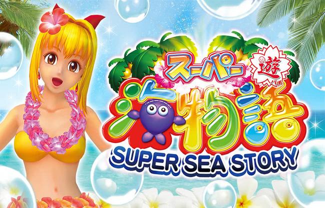 pk_supersea_hawaii_yu