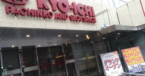 umeda_pachinko_zetta_tyayamachi