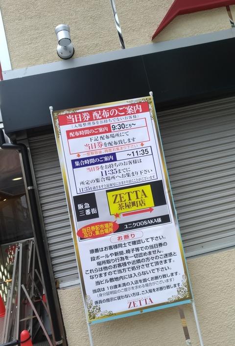 umeda_pachinko_zetta_tyayamachi_2