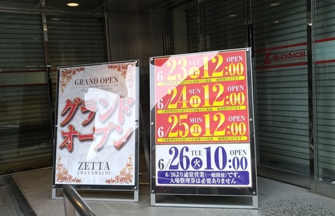 umeda_pachinko_zetta_tyayamachi_1