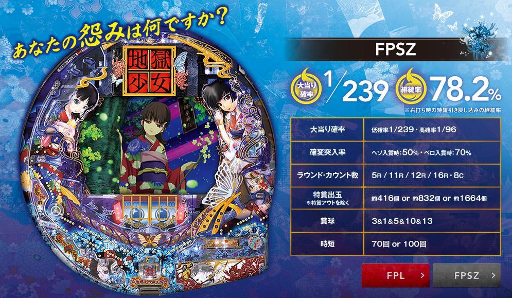 地獄少女弐ライト VS 機動戦艦ナデシコ2ミドル : ガチぱち!