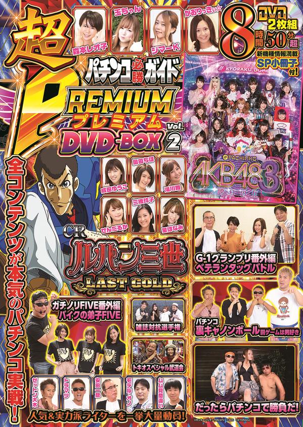 超PREMIUM DVD-BOX Vol.02表紙見本