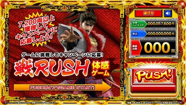 戦RUSH体感ゲーム1