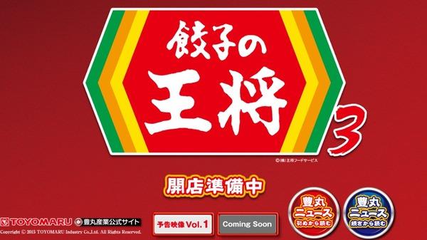 CR餃子の王将3 公式サイト