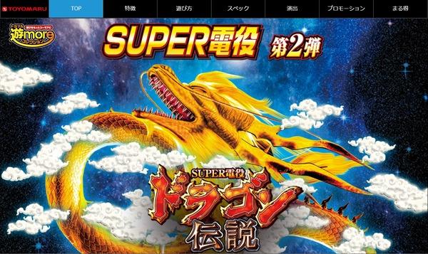 ドラゴン伝説・花満開・マスカッツ公式1