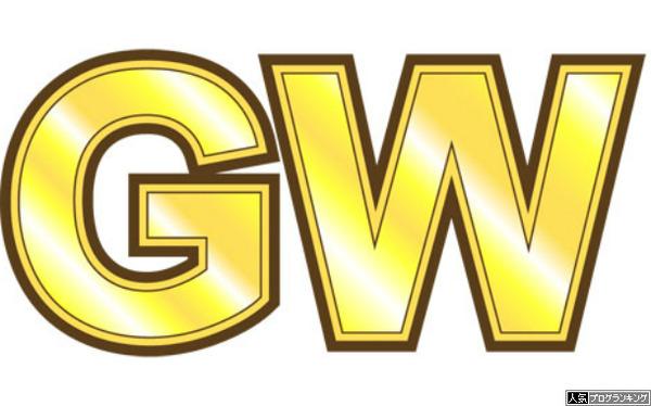GWのトータル収支