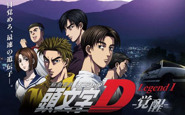 initial_d_movie_2014_site
