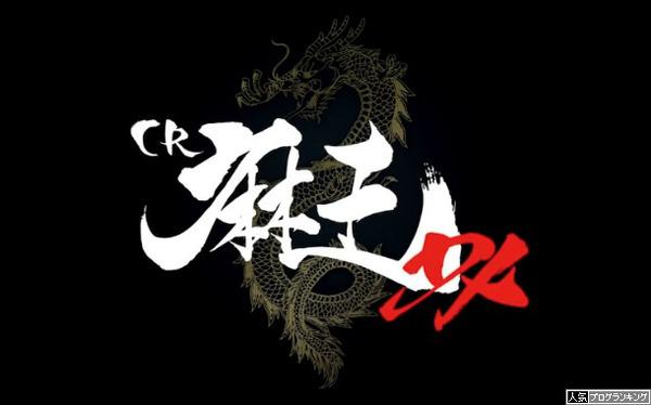 CR麻王DX PV