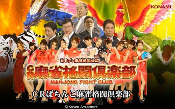 CR麻雀格闘倶楽部