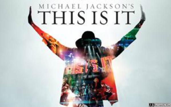 マイケル・ジャクソン等噂