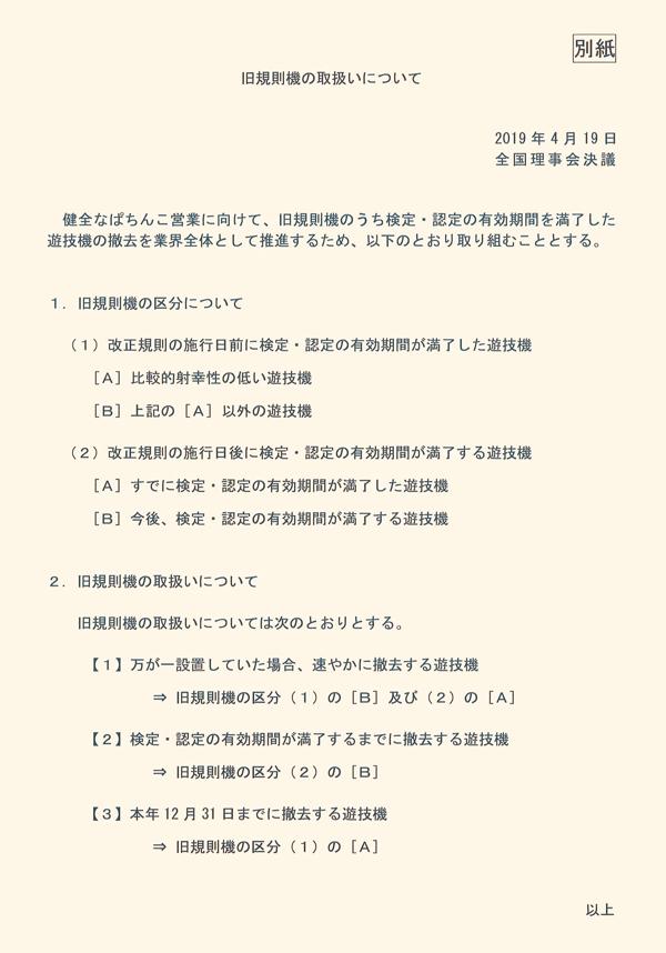 2019-04-19_203646