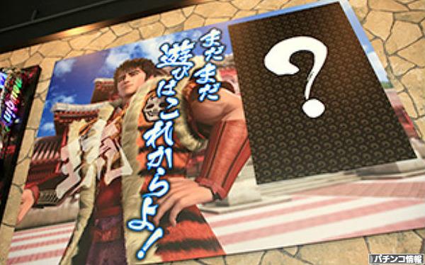 CR花の慶次琉のポスター