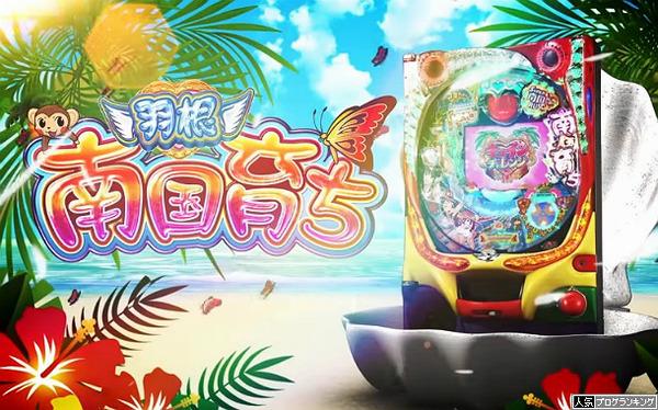 CR羽根南国育ちPV
