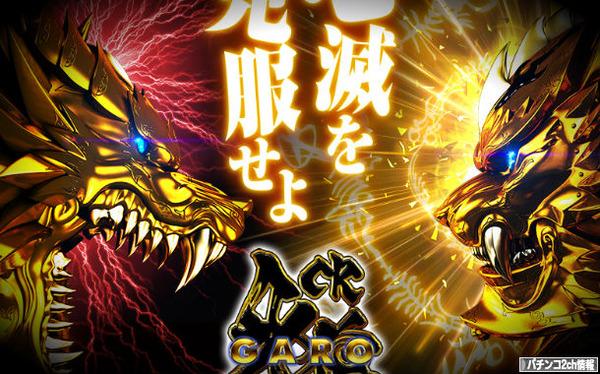 ガロ6魔戒ノ花