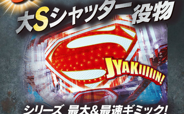 CRスーパーマンリミットブレイク公式&PV3
