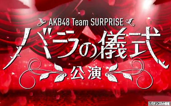 AKB48 バラの儀式公演 M12