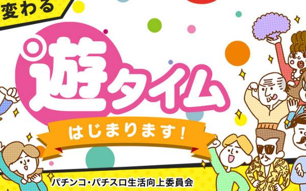yuutime_billboard