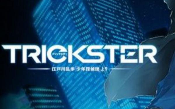 Trickster-555x311