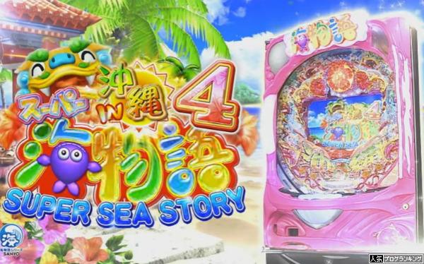 CRスーパー海物語IN沖縄4反応まとめ