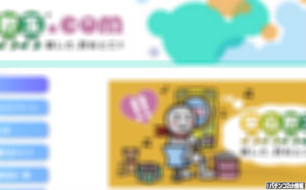安心貯玉キャンペーン2015-2016