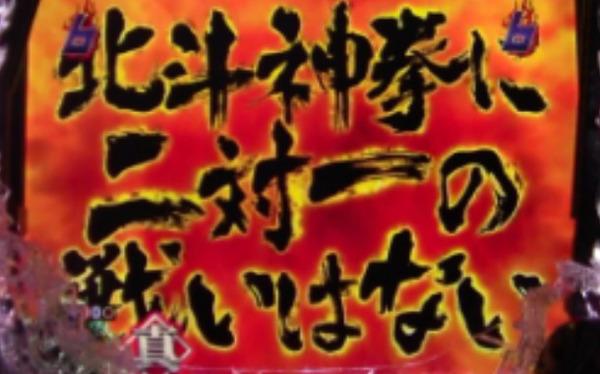 sin-hokutomusou-gazou-163