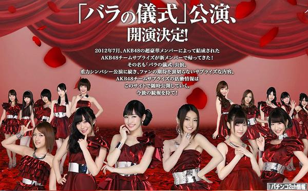 AKB48バラの儀式 試打