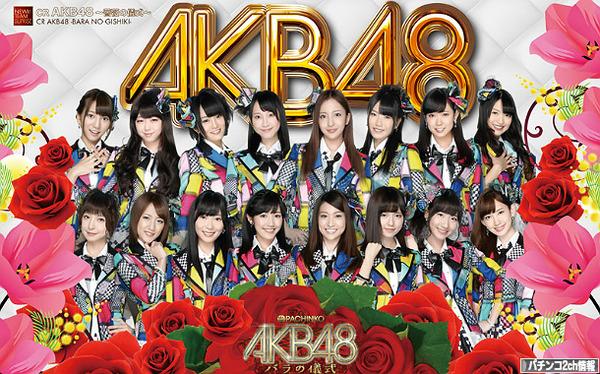 谷村ひとし流 AKB48バラの儀式 判別方法