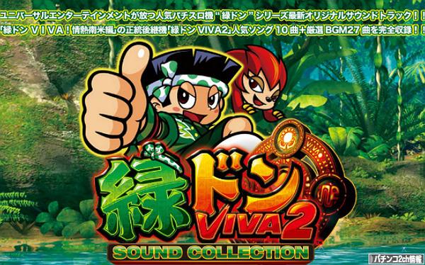 緑ドンVIVA2 サウンドトラック発売