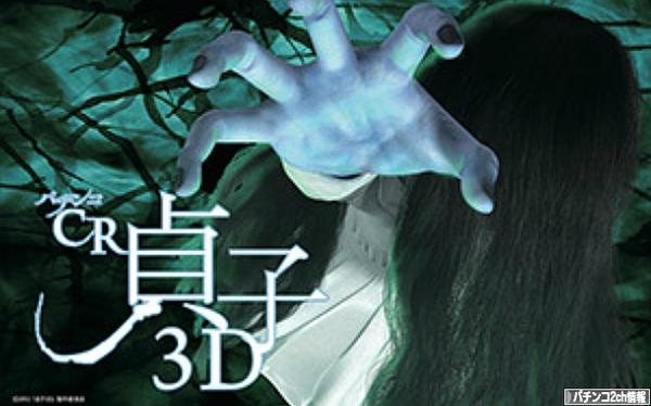 CR貞子3D 評価・感想まとめ