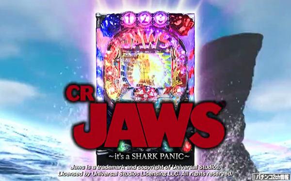 CRジョーズ it's a SHARK PANIC