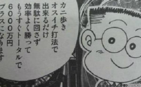 【疑問】なんで谷村ひとしの真似して勝ってるプロいないの?