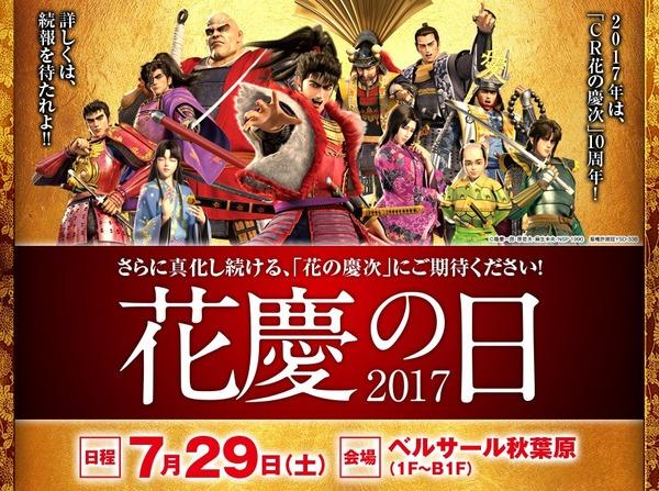 花慶の日2017-1